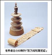 世界最古の印刷物
