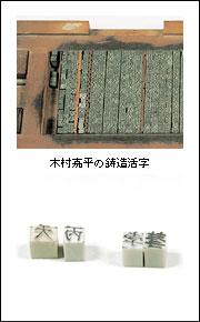 木村嘉平の鋳造活字